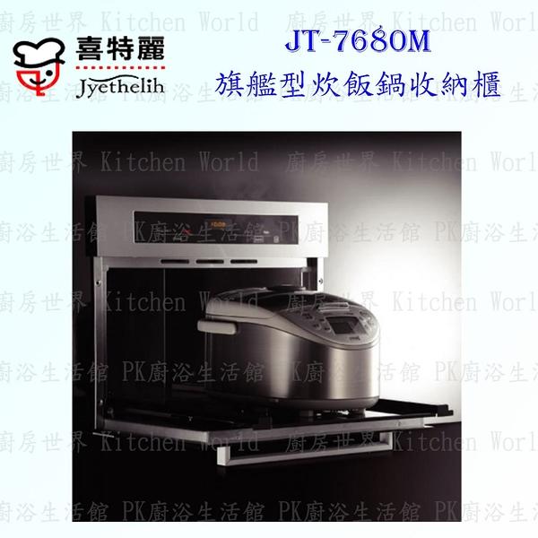 【PK廚浴生活館】高雄喜特麗 JT-7680M 旗艦型炊飯鍋收納櫃 JT-7680 智慧IC橫流扇設計 實體店面