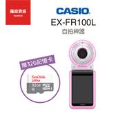 【贈記憶卡】CASIO FR100L FR-100L 分期零利率 自拍神器 防水相機 卡西歐 保固18個月