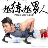 俯臥撐支架工字型h男士健身器材家用練臂肌鍛煉健腹輪初學者訓練 艾美時尚衣櫥