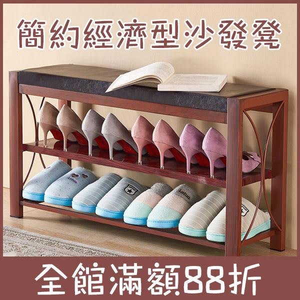 進門廳口換鞋凳試穿鞋凳多功能鞋架鞋櫃儲物簡約現代經濟型沙發凳xw 七夕情人節