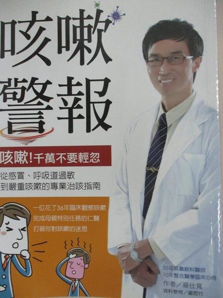 【書寶二手書T6/醫療_EM2】咳嗽警報_羅仕寬