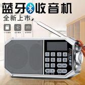 收音機手提音響韓版 H21 無線藍牙戶外音箱家用重低音炮手機低音炮帶收音小【麥田家居】