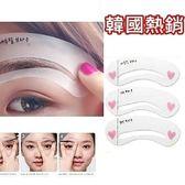 正韓系完美眉型 畫眉卡畫眉器畫眉板 粗眉平眉自然眉 非來自星星的你【RS315】
