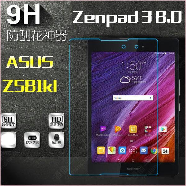 全屏 覆蓋 華碩 Zenpad 3 8.0 Z581KL 平板 鋼化膜 滿版 鋼化玻璃膜 ASUS 8吋 防爆 防刮 保護貼 保護膜
