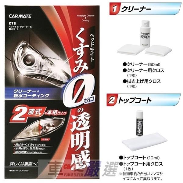 車之嚴選 cars_go 汽車用品【C78】日本進口 CARMATE 燈殼亮光復原劑+親水塗層鍍膜