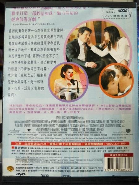 挖寶二手片-Q36-001-正版DVD-電影【貼身情人】-珊卓布拉克 休葛蘭 大衛海格 艾莉西亞維特(直購價)