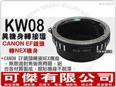 KW08 鏡頭轉接環【Canon EF/EFS 鏡頭 轉 NEX 機身】