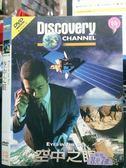 影音專賣店-Y77-053-正版DVD-紀錄【空中之眼 Discovery】-從東西冷戰時期即被利用作為獵取情報的工