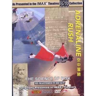 空中冒險DVD