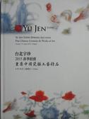 【書寶二手書T9/收藏_YCC】台北宇珍2015春季拍賣_重要中國瓷雜工藝精品_2015/4/19