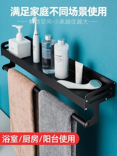 免打孔衛生間浴室置物架壁掛式黑色洗手間廁所洗漱台毛巾收納牆上  快意購物網