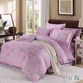 特價中~✰雙人 薄床包兩用被四件組 加高35cm✰ 100% 60支純天絲 頂級款 《花嫁》