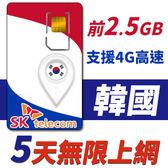 【TPHONE上網專家】韓國 5天無限上網卡 前2.5GB高速 支援4G 使用SK最大電信 隨插即用