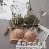 蕾絲內衣女無鋼圈小胸平胸專用文胸套裝聚攏調整型少女上托小胸罩