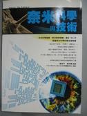 【書寶二手書T1/科學_JDH】奈米科學與技術_劉吉平,郝向陽