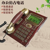 中諾C127電話機歐式仿古家用有線固定座機創意復古辦公室座式單機 陽光好物