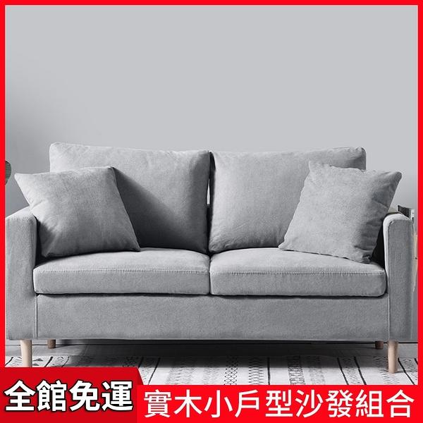 沙發小戶型雙人客廳臥室網紅款服裝店出租房北歐簡約現代沙發【母親節禮物】