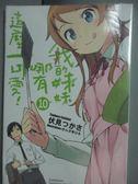 【書寶二手書T6/一般小說_GSG】我的妹妹哪有這麼可愛10_輕小說_伏見