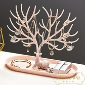 耳環收納展示架耳釘耳飾手飾品架子項鏈發飾【繁星小鎮】