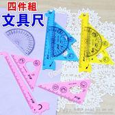 文具4件組 尺 量角器 三角板 兒童節 聖誕節 學生 安親 獎品 贈品-艾發現