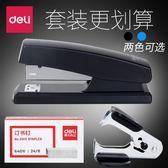 辦公標準型學生用中型訂書器多功能手動定書機帶取釘器壓書器