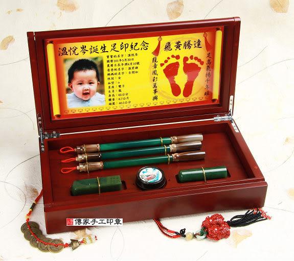 《嬰兒三寶 (頂級檀木盒+高畫質金足印相片沖洗+頂級玉石全手工胎毛筆x2+發財雙章半手工篆刻x2)》