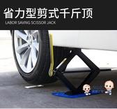 千斤頂 汽車千斤頂2噸 轎車用手搖式換胎工具非液壓小車省力2t車載千金頂T 1色