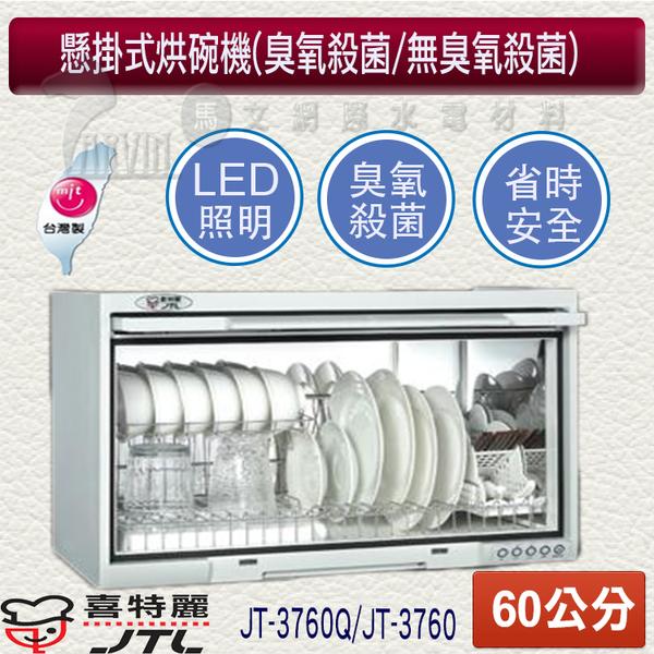 喜特麗】懸掛式60CM臭氧型/無臭氧型。塑膠筷架烘碗機 白色(JT-3760Q/ JT3760) 臭氧殺菌、消除異味