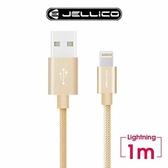 JELLICO JEC-GS10-GDL 1M 金 優雅系列 LIGHTNING 充電傳輸線