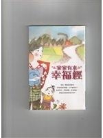 二手書博民逛書店 《家家有本幸福經》 R2Y ISBN:9868338328