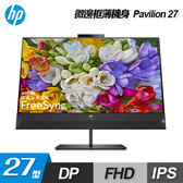 【HP 惠普】Pavilion 27 27吋 IPS 超美型螢幕 【贈保冰保溫袋】