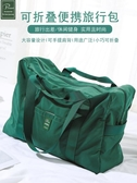 可摺疊旅行包女手提包健身包大容量短途旅行袋男旅遊包行李收納包  蘑菇街小屋