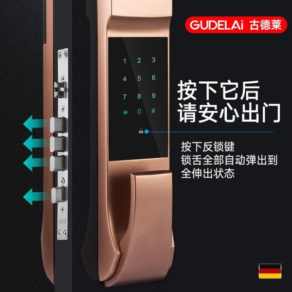 全自動智能指紋鎖家用防盜門指紋密碼鎖大門鎖電子鎖遠程【鉅惠嚴選】