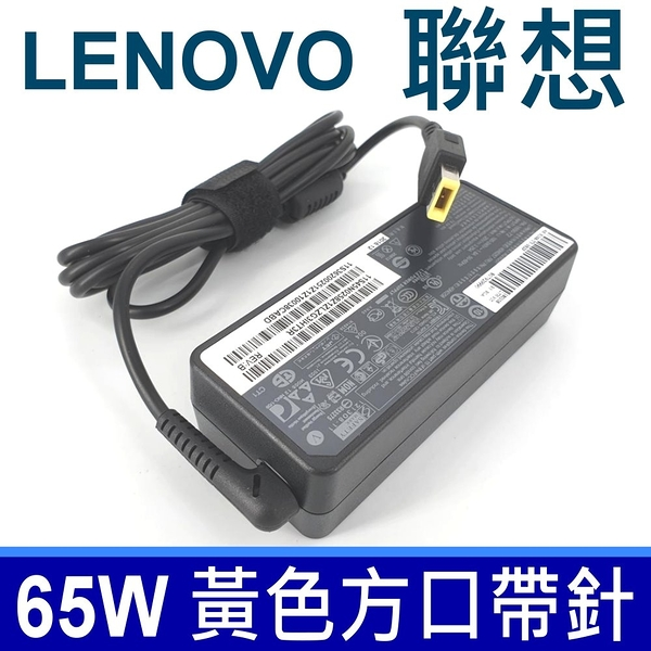 聯想 LENOVO 65W 原廠規格 變壓器 ThinkPad T440 T440P T440S X1c x1 carbon