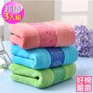 【好棉嚴選】台灣製 卡洛兔雙色緹花無撚系 輕柔吸水 純棉毛巾 (3入組) GH6731