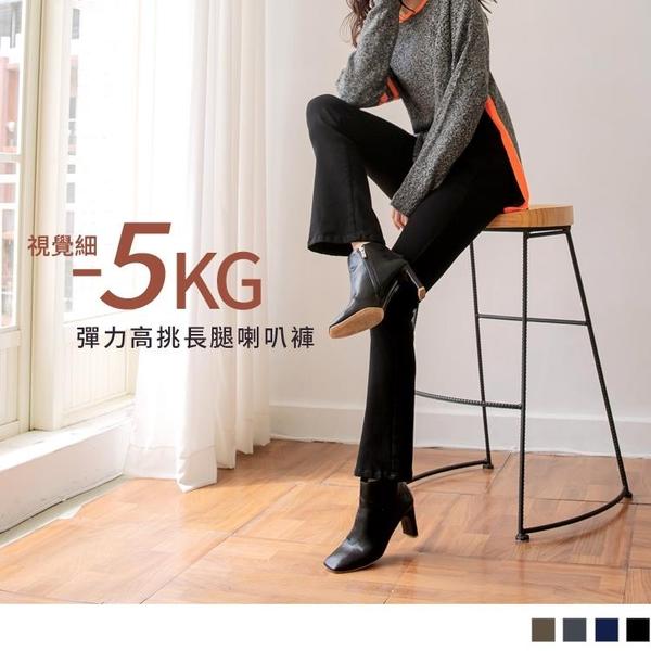 《BA5873-》視覺-5KG。時尚修身高彈高腰收腹腰鬆緊喇叭長褲 OB嚴選