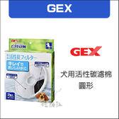 GEX[犬用,活性碳濾棉,圓形,2入]