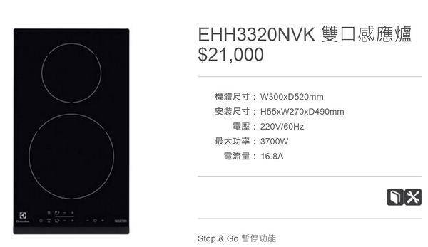 【甄禾家電】瑞典 Electrolux 伊萊克斯 EHH3320NVK 雙口感應爐 廚房設備 進口精品