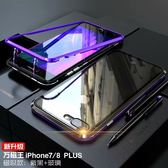 萬磁王 iPhone 7 8 Plus 亮劍 金屬 手機殼 鋼化玻璃殼 防摔 磁吸 鋁合金 全包 保護殼 保護套