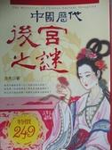 【書寶二手書T1/歷史_NIL】中國歷代後宮之謎_古木