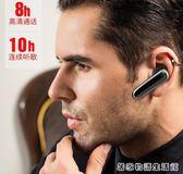 藍芽耳機掛耳式手機通用開車迷你超小無線跑步運動耳塞  HM 居家物語