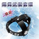 陽具武裝套環 (真皮)【享樂精品】