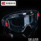 護目鏡 防護眼鏡眼罩防塵防風鏡護目鏡防沖擊風防沙勞保風鏡摩托騎車防霧 有緣生活館
