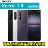 Sony Xperia 1 II 6.5吋 8G/256G 智慧型手機 24期0利率 免運費