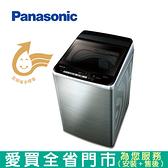 Panasonic國際12KG變頻洗衣機NA-V120EBS-S含配送到府+標準安裝【愛買】