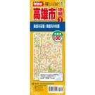 高雄市地圖(1)(半開)
