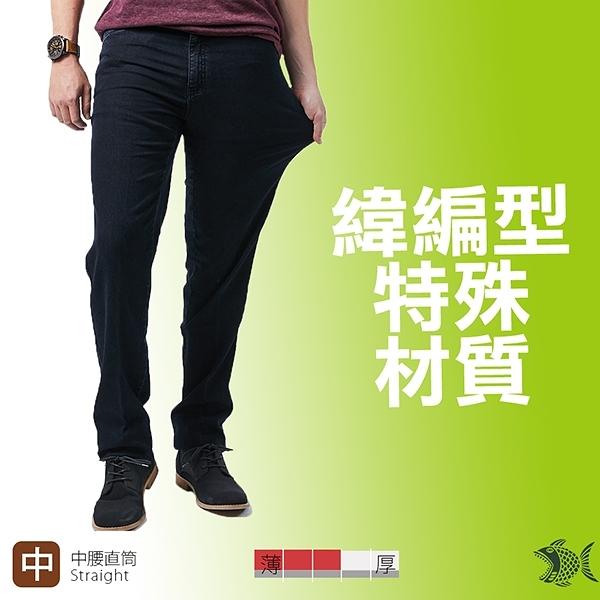 【NST Jeans】原色 針織牛仔布 浮雕圖騰 男牛仔褲(中腰) 390(5785) 台製 紳士 重磅