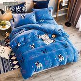 ARTIS-法蘭絨【小沙皮狗】加厚兩用被毯雙人床包四件組(獨家花色)