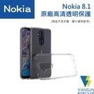 Nokia 8.1 原廠高清透明保護殼 空壓殼【葳訊數位生活館】