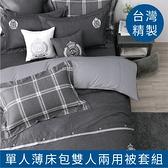 【牛仔-灰】100%精梳棉‧單人薄床包雙人兩用被套組 雙G-8938 台灣製 大鐘印染